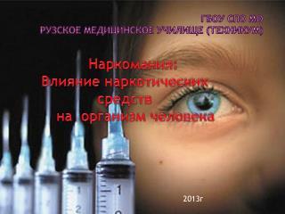 ГБОУ СПО МО Рузское  медицинское училище (техникум)