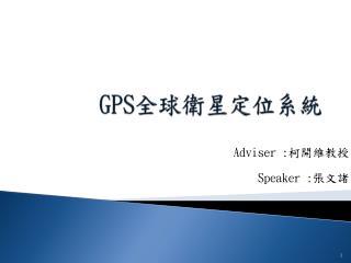 GPS 全球衛星定位系統