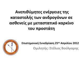 Ομιλητής: Στέλιος Βούλγαρης