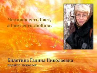 Билетина  Галина Николаевна педагог-психолог