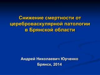 Снижение смертности от цереброваскулярной патологии в Брянской области
