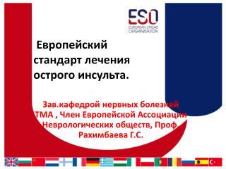 Европейский стандарт лечения острого инсульта.