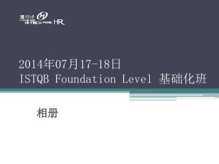 2014 年 07 月 17-18 日 ISTQB Foundation Level  基础化班