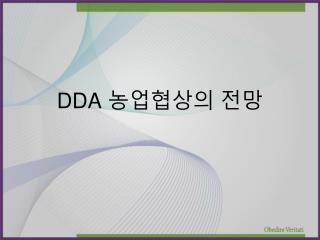 DDA  농업협상의 전망