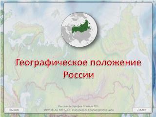 Географическое положение России