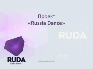 Проект  « Russia Dance »