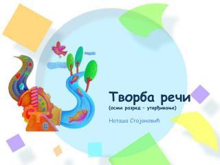 Творба речи (осми разред – утврђивање) Наташа Стојановић