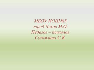 МБОУ НОШ№5                                                          город Чехов М.О.
