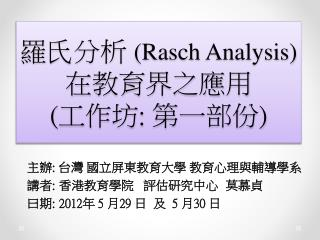 ? ?? ?  ( Rasch  Analysis) ? ????? ? ( ?? ? :  ? ??? )