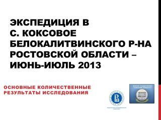 Экспедиция в с. Коксовое  белокалитвинского  р-на ростовской области – июнь-июль 2013