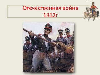 Отечественная война 1812г