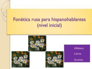 Fonética rusa para hispanohablantes (nivel inicial)