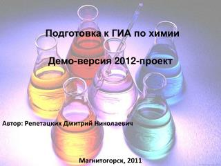 Подготовка к ГИА по химии