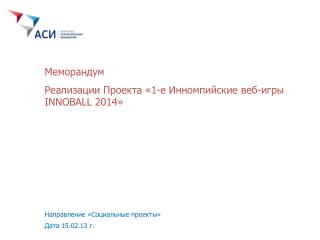 Реализации Проекта  «1-е  Инномпийские  веб-игры  INNOBALL 2014 »