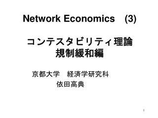 Network Economics 3