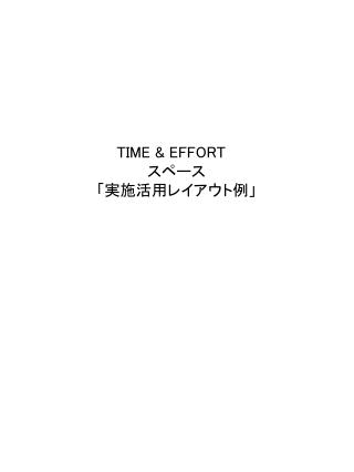 TIME & EFFORT スペース 「実施活用レイアウト例」