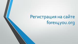 Регистрация на сайте forex4you.org
