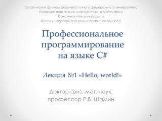 Профессиональное программирование на языке  C# Лекция №1 « Hello, world! »