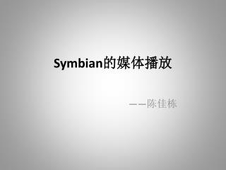 Symbian 的媒体播放