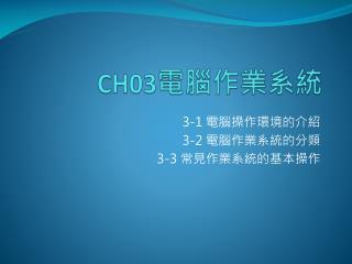 CH03 ??????