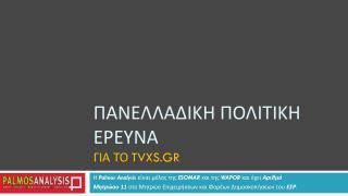 ΠΑΝΕΛΛΑΔΙΚΗ  ΠΟΛΙΤΙΚΗ ΕΡΕΥΝΑ  Για το  TVXS.GR