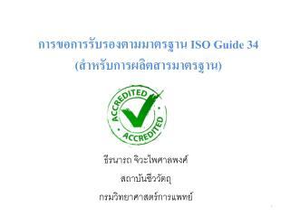 การขอการรับรองตามมาตรฐาน  ISO Guide 34 ( สำหรับการผลิตสารมาตรฐาน)