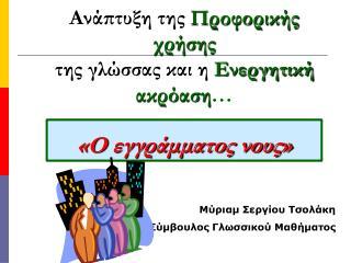 Ανάπτυξη της Προφορικής χρήσης της γλώσσας και η Ενεργητική ακρόαση … «Ο εγγράμματος νους»