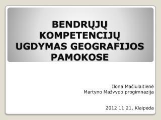 BENDR ŲJŲ KOMPETENCIJŲ UGDYMAS  GEOGRAFIJOS  PAMOKOSE