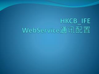 HKCB_IFE WebService 通讯配置
