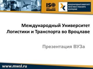 Международный Университет Логистики и Транспорта во Вроцлаве