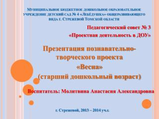 Воспитатель:  Молитвина  Анастасия Александровна