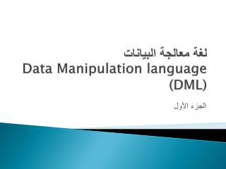 لغة معالجة البيانات  Data Manipulation language  (DML)