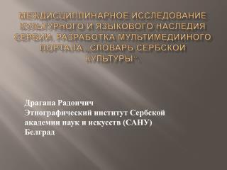 Драгана Радоичич Этнографический институт Сербской академии наук и искусств (САНУ) Белград
