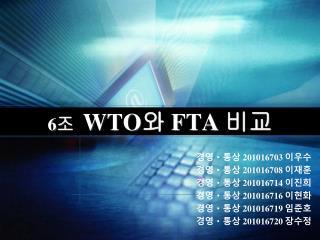 6 조   WTO 와  FTA  비교
