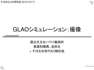 GLAO シミュレーション:撮像