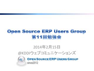Open Source ERP Users Group 第 11 回勉強会