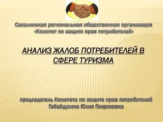 Сахалинская региональная общественная организация «Комитет по защите прав потребителей»