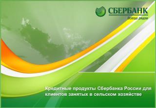Кредитные продукты Сбербанка России для клиентов занятых в сельском хозяйстве