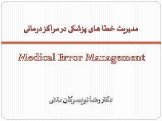 مدیریت خطا های پزشکی در مراکز درمانی