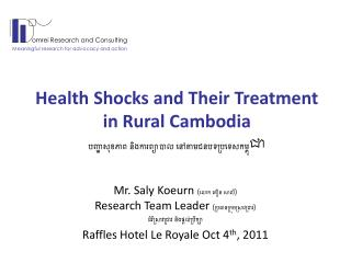 Health Shocks and Their Treatment in Rural Cambodia