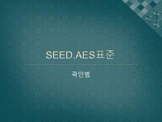 SEED,AES 표준