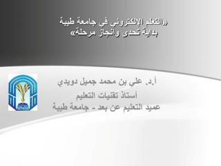 « التعلم الإلكتروني في  جامعة طيبة بداية تحدى وانجاز مرحلة»