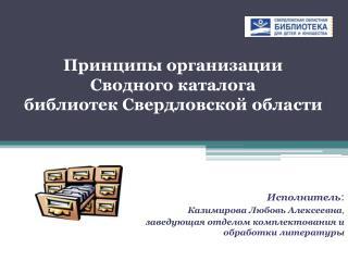 Принципы организации  Сводного каталога библиотек Свердловской области