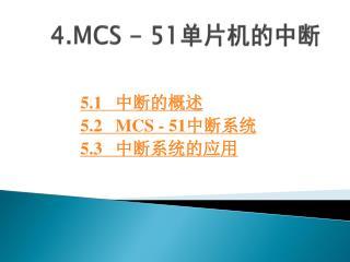 4.MCS  - 51 单片机的中断