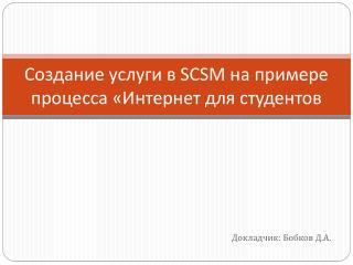 Создание услуги в SCSM на примере процесса «Интернет для студентов