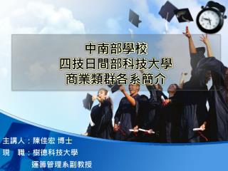 主講人:陳佳宏  博士 現    職:樹德科技大學 運籌 管理 系副教授