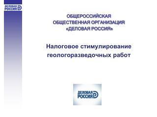 ОБЩЕРОССИЙСКАЯ  ОБЩЕСТВЕННАЯ ОРГАНИЗАЦИЯ  «ДЕЛОВАЯ РОССИЯ» Налоговое стимулирование