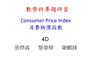 Consumer Price Index 消費物價指數