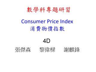 Consumer Price Index ??????