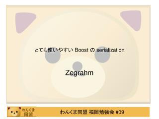 とても使いやすい  Boost  の  serialization